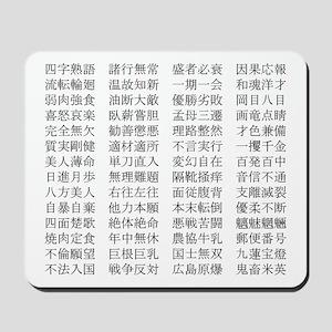 japanese 4 letter words mousepad