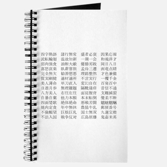 Japanese 4-Letter Words Journal
