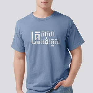 English Teacher - Khmer Language Script T-Shirt