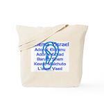 Shema Yisrael Tote Bag