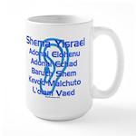 Shema Yisrael Large Mug