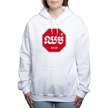 Stop, Cambodia Women's Hooded Sweatshirt