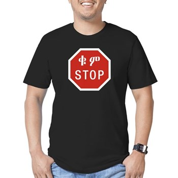 Stop, Ethiopia Men's Fitted T-Shirt (dark)