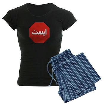 Stop, Iran Women's Dark Pajamas