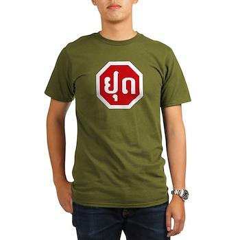 Stop, Laos Organic Men's T-Shirt (dark)