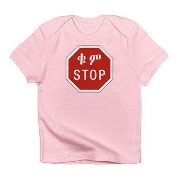 Stop, Ethiopia Infant T-Shirt