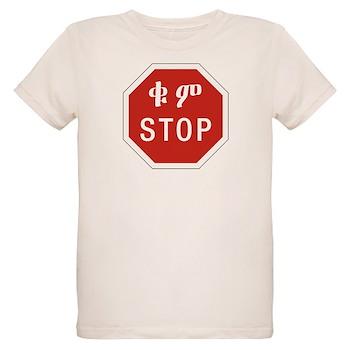 Stop, Ethiopia Organic Kids T-Shirt