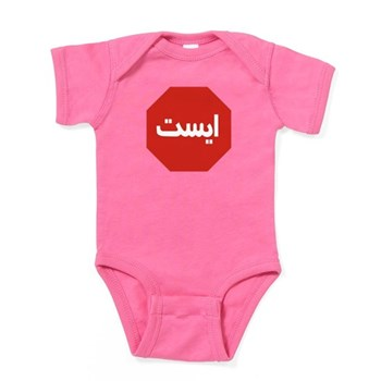Stop, Iran Baby Bodysuit