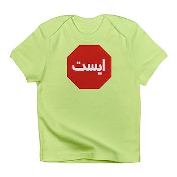 Stop, Iran Infant T-Shirt