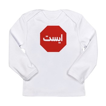 Stop, Iran Long Sleeve Infant T-Shirt