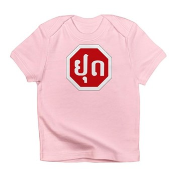 Stop, Laos Infant T-Shirt