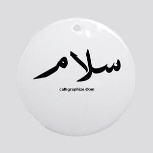 Peace Arabic Calligraphy Ornament (Round)
