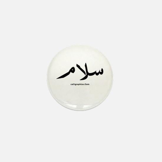 Peace Arabic Calligraphy Mini Button