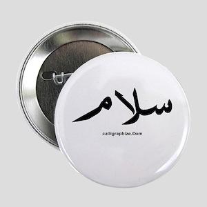Peace Arabic Calligraphy Button
