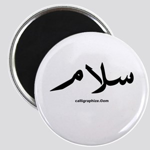 Peace Arabic Calligraphy Magnet