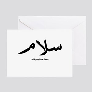 Peace Arabic Calligraphy Greeting Card