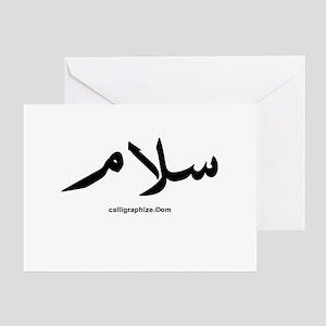 Peace Arabic Calligraphy Greeting Card