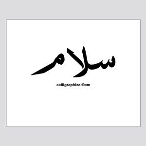 Peace Arabic Calligraphy Small Poster