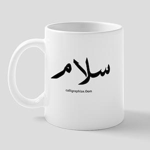 Peace Arabic Calligraphy Mug