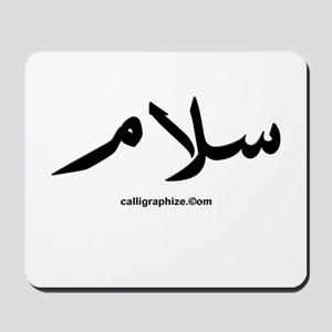 Peace Arabic Calligraphy Mousepad