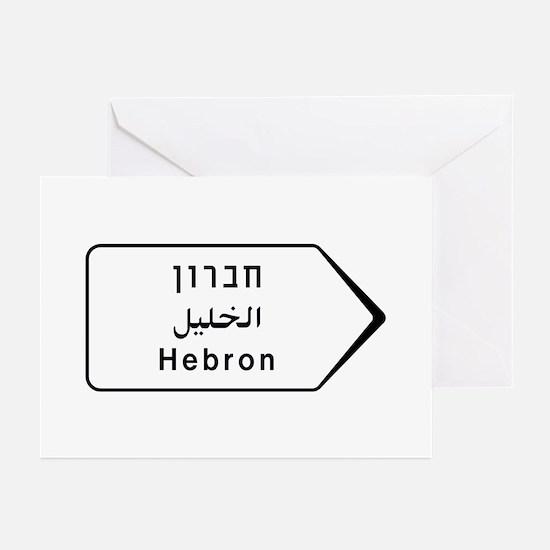 Hebron, Israel Greeting Cards (Pk of 10)