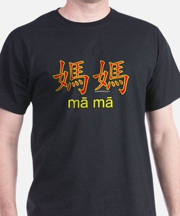 Mom/Mother in Chinese Women's T-Shirt