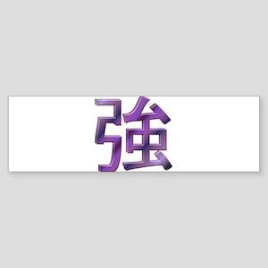 Japanese Kanji - Strength Bumper Sticker