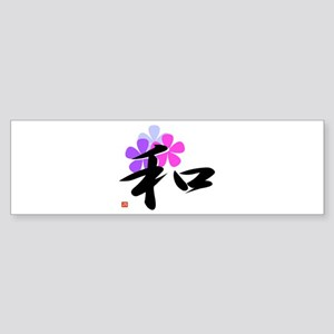 wa kanji(harmony) Bumper Sticker