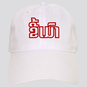 Kee Mao / Drunk in Lao / Laotian Language Script C