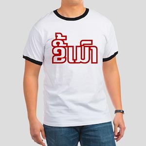 Kee Mao / Drunk in Lao / Laotian Language Script T