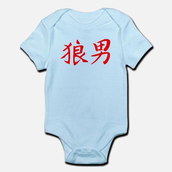 Wolfman Infant Bodysuit