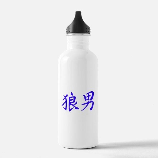 Wolfman .. Water Bottle
