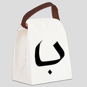 arabic alphabet, arabic letter B, Canvas Lunch Bag