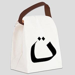 arabic alphabet T Canvas Lunch Bag