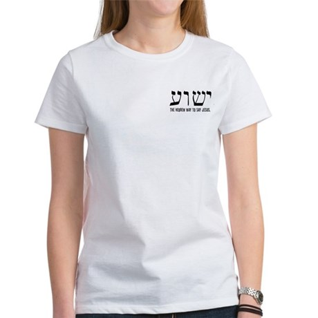 """Yeshua - The Hebrew Way to say Jesus"" Women's Tee"
