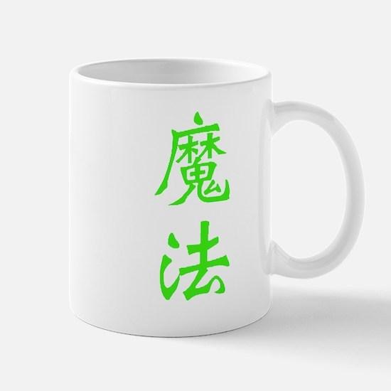 Magic in Japanese Mug