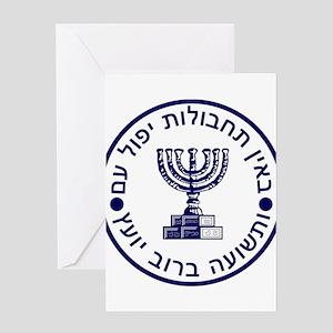 Mossad Logo Seal Greeting Cards