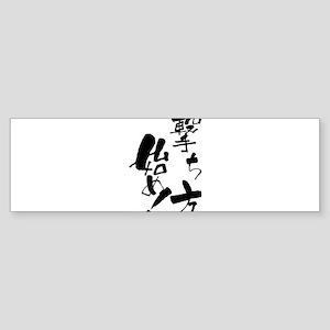 Uchikata Hazime! Bumper Sticker