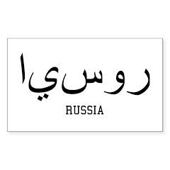 Russia in Arabic Rectangle Decal