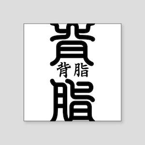 Seabura Sticker