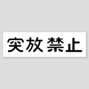 Toppo Kinshi Bumper Sticker