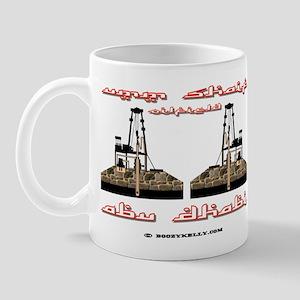Umm Shaif Oilfield Abu Dhabi Mug