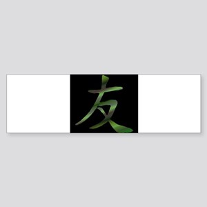 Japanese Kanji - Friends Symbol in Bumper Sticker