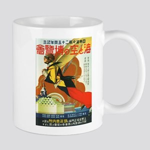 Vintage poster - Tokyo Sea and Air Exhibition Mugs
