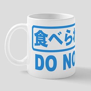 Do Not Eat Mug