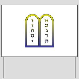 Ten commandments Yard Sign