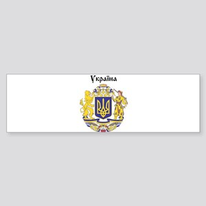 Ukraine arms with name Bumper Sticker