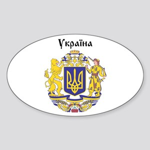Ukraine arms with name Oval Sticker