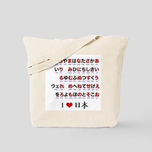 I Love Japan Language Tote Bag