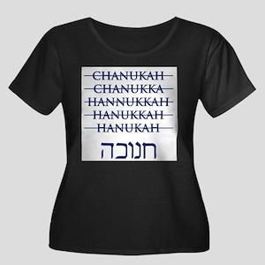 Spelling Chanukah Hanukkah Hanukah Plus Size T-Shi